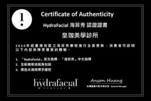 海菲秀原廠認證證書