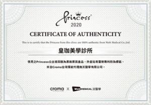 Princess公主玻尿酸原廠證書