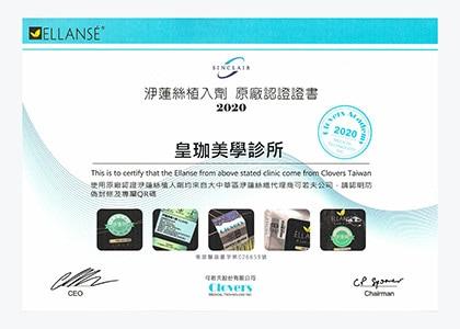 洢蓮絲植入劑-原廠認證書
