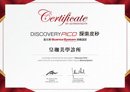 PICO探索皮秒原廠認證證書
