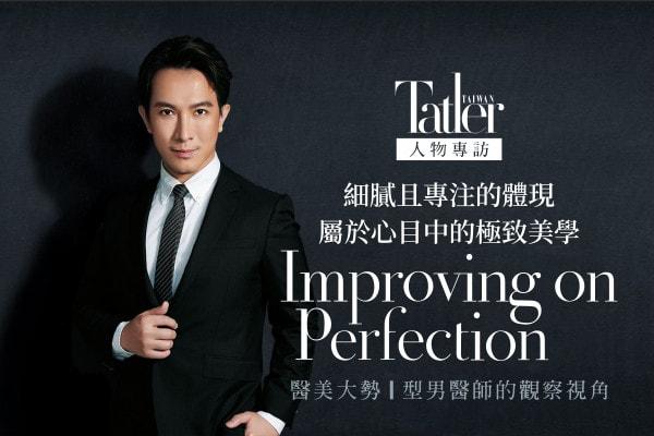 Improving on Perfection 細膩且專注的體現,屬於心目中的極致美學