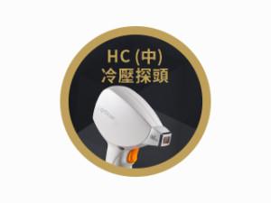 二極體除毛雷射HC冷壓探頭特色