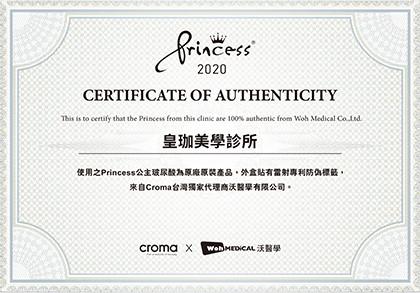 玻尿酸-公主 Princess原廠認證證書