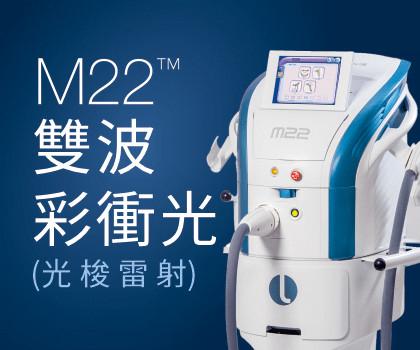 彩衝光M22除毛除斑功效佳,彩衝光效果評價有圖有真相 皇珈美學