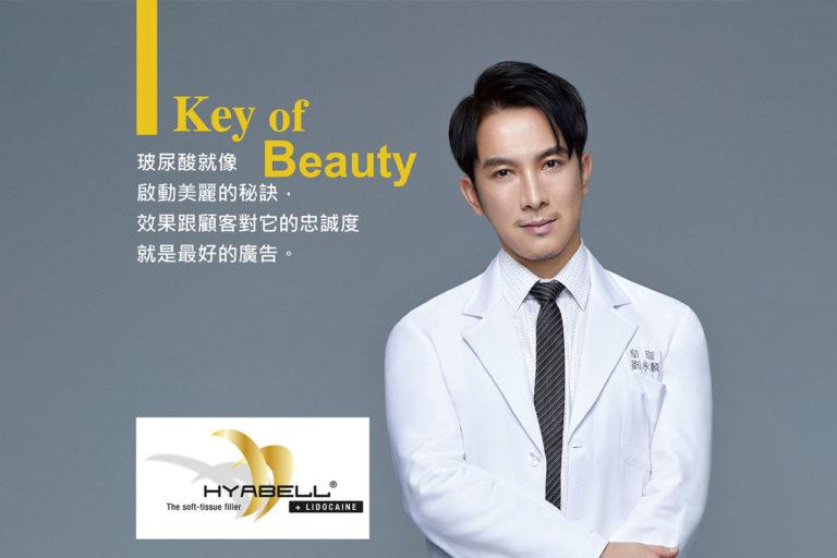 最新消息|劉永麟醫師專欄|台北皇珈美學醫美診所