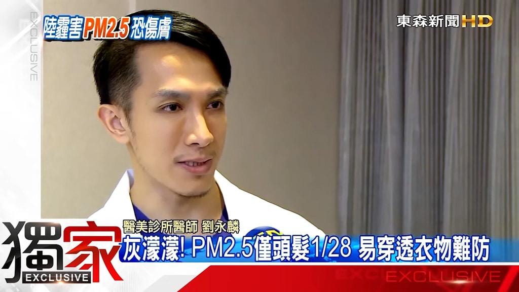 東森新聞/不只是打噴嚏! PM2.5易致皮膚老化乾癢