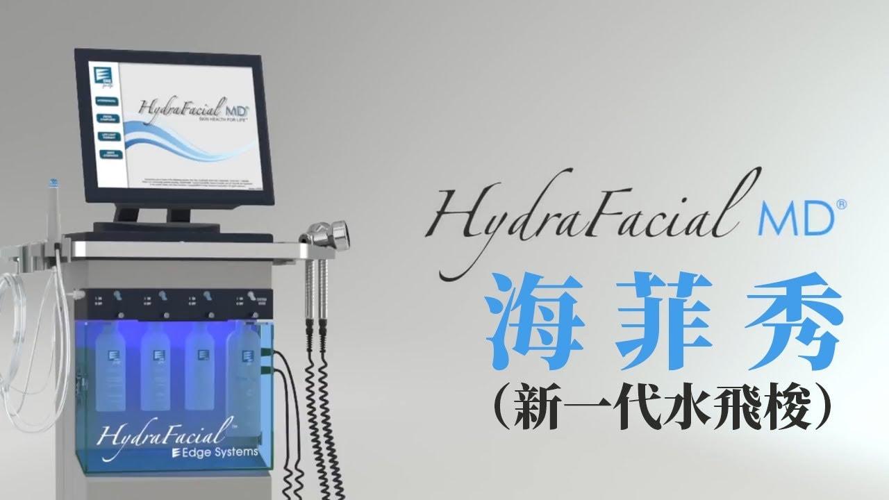 水飛梭是什麼?去粉刺角質、保養一次搞定 台北臉部皮膚保養