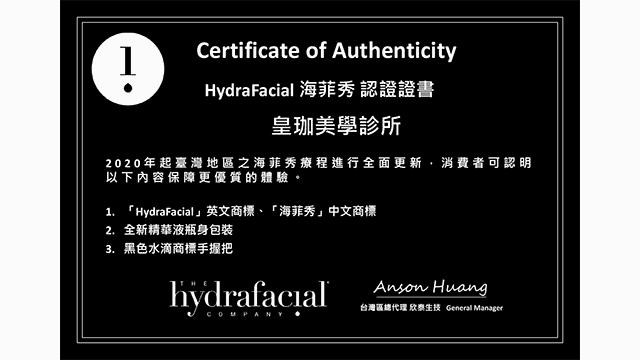 海菲秀HydraFacial原廠證書