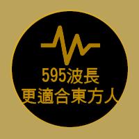 595nm波長