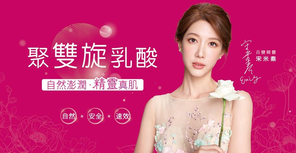 艾麗斯(精靈針)韓國新一代填充物 持續增生膠原蛋白除皺 價格大公開