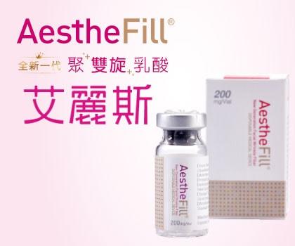 艾麗斯(精靈針)韓國新一代填充物 持續增生膠原蛋白除皺|價格大公開