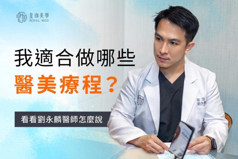 我適合做醫美哪些療程呢?